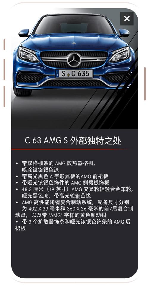 AMG China App Model Details