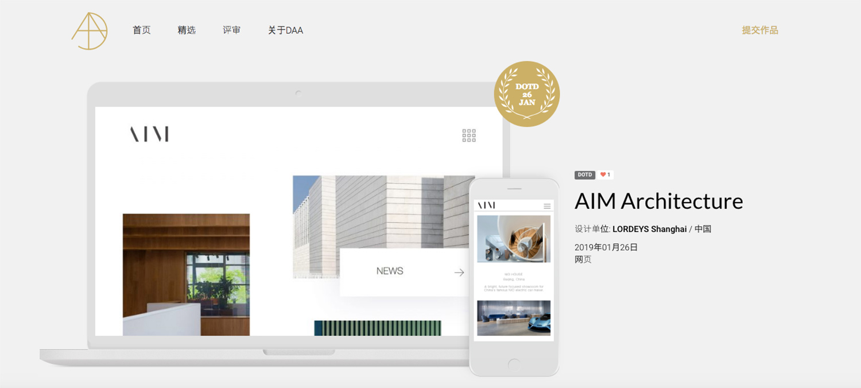 Shanghai AIM award LORDEYS Website Design